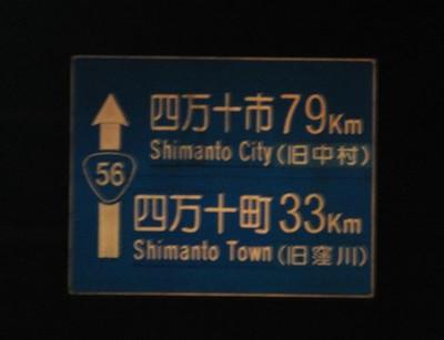 140525shimanto