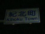 060408kihoku_1