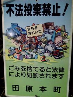 24005田原本町