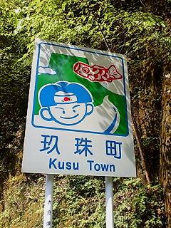 玖珠郡玖珠町