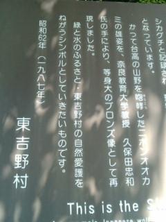 24010l 東吉野村