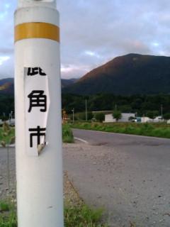 新潟県村上市、秋田県鹿角市
