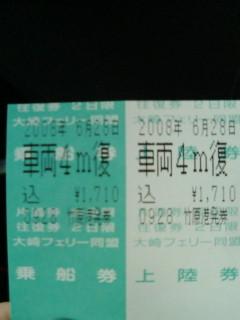 35010大崎上島町