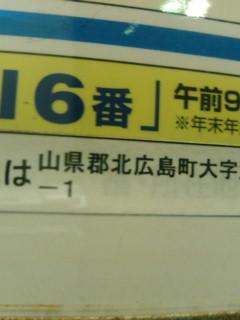 新見市/北広島町