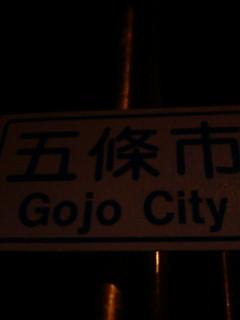 十津川村と五條市