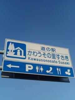 まだ須崎市